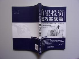 白银投资宝典 白银投资技巧:实战篇(库存新书 九五品)