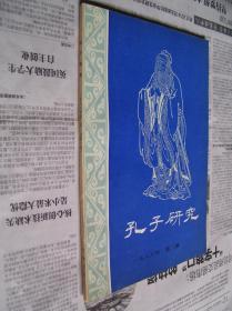 孔子研究:1988年第二期(季刊)