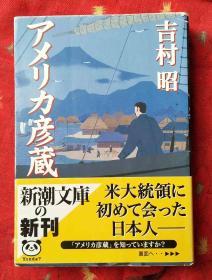 アメリカ彦藏【日文原版64开】