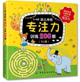3-6岁幼儿学前专注力训练200题(全5册)