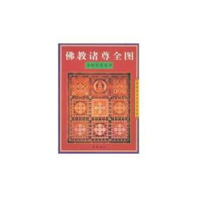 佛教诸尊全图--杂曼荼罗