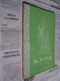 孔子研究:1988年第一期(季刊)