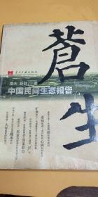 苍生:中国民间生态报告