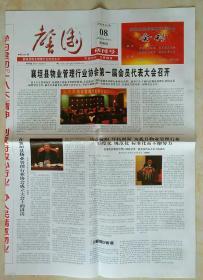 山西省襄垣县第一家协会-----会刊-----《馨园》---创刊号--虒人荣誉珍藏