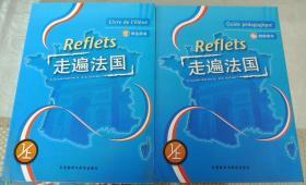 走遍法国  教师用书 学生用书2本 附光盘