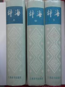 辞海(全三册)