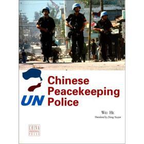 中国维和警察(英文)