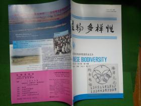 生物多样性 第4卷 第4期