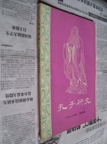 孔子研究:1987年第四期(季刊)