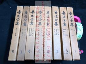 私藏好品最低价 《1170 鲁迅全集》 全绸面特精装 1981年人民文学出版社初版初印  16册