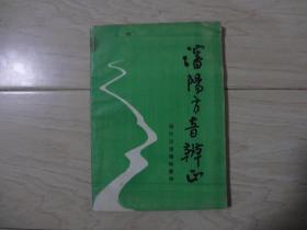 现代汉语辅助教材:沈阳方言辨正(书上角有硬折和水印)
