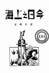 今日之上海-1938年版-(复印本)