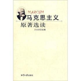 马克思主义原著选读 彭国甫 9787811280036
