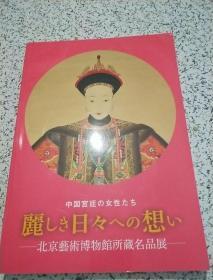 中国宫廷の女性たち 丽しき日々への想い 北京艺术博物馆所蔵名品展 中国宫廷的女性们 思念美丽的日子 北京艺术博物馆所藏名品展。