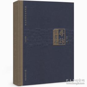 签名钤印《寻访官书局》毛边本,赠藏书票