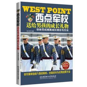 西点军校送给男孩的成长礼物