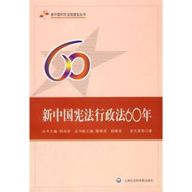 新中国宪法行政法60年
