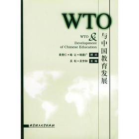 WTO与中国教育发展