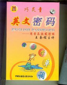 巧灵童 英文密码(书一册 VCD2张)