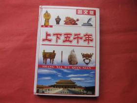 新编 上下五千年(3)图文版
