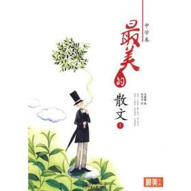 最美书系 中学卷 最美的散文(一)