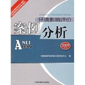 全国环境影响评价工程师职业资格考试系列参考教材:环境影响评价案例分析(2009版)