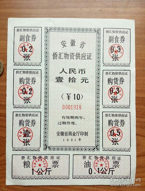 安徽省侨汇券.