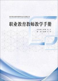 职业教育教师教学手册
