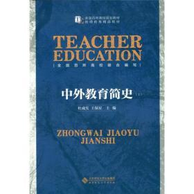 中外教育简史(上下册)