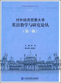 对外经济贸易大学英语教学与研究论丛(第一辑)