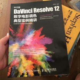 中文版 DaVinci Resolve 12 数字电影调色典型实例精讲