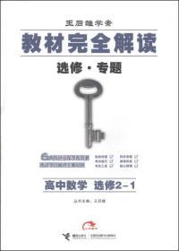 王后雄学案·教材完全解读:高中数学(选修2-1 2014版)