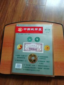 中国钱币界(原收藏界  钱币)(2015.3)   A223