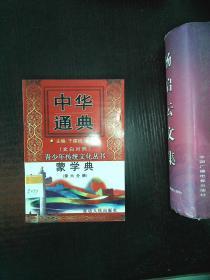 青少年传统文化丛书-中华通典(蒙学典第六分册)