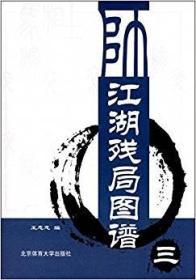 江湖残局图谱(3)