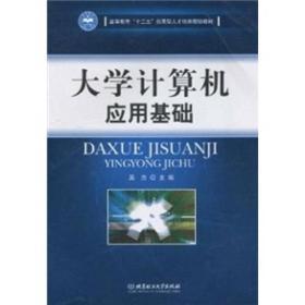 大学计算机应用基础  北京理工大学出版社 9787564034726