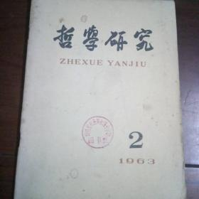 哲学研究(1963年2)