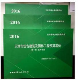 天津市仿古建筑及园林工程预算基价(2016版)2016天津仿古定额