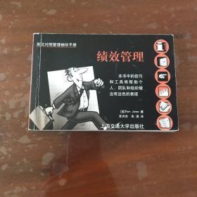 英汉对照管理袖珍手册:绩效管理
