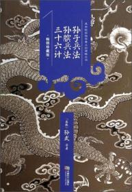孙子兵法 孙膑兵法三十六计(双封烫金珍藏版)