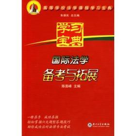 国际法学备考与拓展 正版 陈喜峰 9787561532584 厦门大学出版社 正品书店