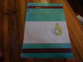 江西省宜春地区血防图表集(1956-1985)大量历史照片及资料