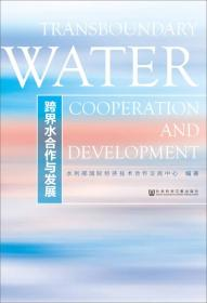 跨界水合作与发展
