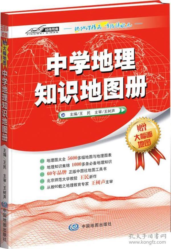 中学地理知识地图册