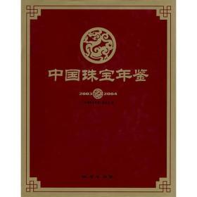 送书签cs-9787116042322-2003~2004中国珠宝年鉴