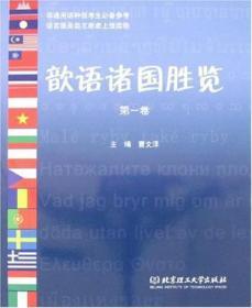 歆语诸国胜览(第一卷)