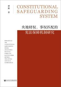 央地财权、事权匹配的宪法保障机制研究