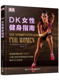 DK女性健身指南
