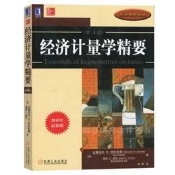 正版经济计量学精要 第4版(美)古扎拉蒂 (美)波特著机械工业出版社9787111308171