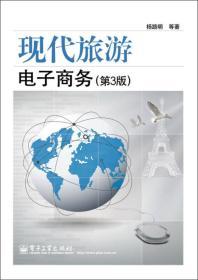 现代旅游电子商务(第3版)